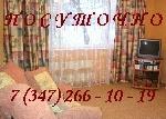 Уфа - Отели,Коттеджи,Квартиры - Квартира на час, ночь, сутки в Уфе. «Спортивная». - Лот 1104