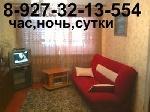 Предложение лот 1119 - Квартира на ЧАС ! НОЧЬ ! СУТКИ !   8-917-46-18-737