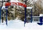 Уфа - Горнолыжное жилье -  Дом отдыха «Метизник» - Лот 365