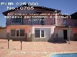 Предложение лот 555 - Недвижимость Болгария , Каварна, Огромный дом, вилла люкс с невероятная морская панорама