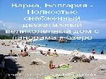 Уфа - За рубежом - Варна, Болгария - Полностью снабженный двухэтажный великолепный дом с панорама к озеро - Лот 612