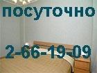 Уфа - Отели,Коттеджи,Квартиры - Квартира на сутки в Уфе   89177931788, 89272361909 - Лот 843