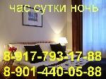 Уфа - видео, видеролик - Отели,Коттеджи,Квартиры - Квартира на сутки вУфе  89177931788, 8-927-236-19-09 - Лот 877