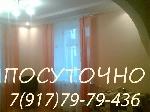 Предложение лот 892 - Квартира на сутки в Уфе. Без посредников. ТЕЛ: 8-917-79-79-436, 8-937-47-66-788, 8-347-257-36-44.