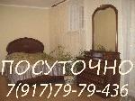 Предложение лот 901 - Квартира на сутки в Уфе. Без посредников. ТЕЛ: 8-917-79-79-436, 8-937-47-66-788, 8-347-257-36-44.