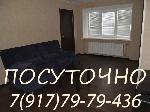 Предложение лот 927 - Квартира на сутки в Уфе. Без посредников. ТЕЛ: 8-917-79-79-436, 8-937-47-66-788, 8-347-257-36-44.