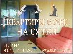 Уфа - Отели,Коттеджи,Квартиры - Сдам однокомнатную квартиру посуточно в Уфе, Хадии давлетшиной 24 - Лот 962